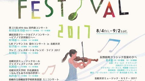 MHF2017_omote